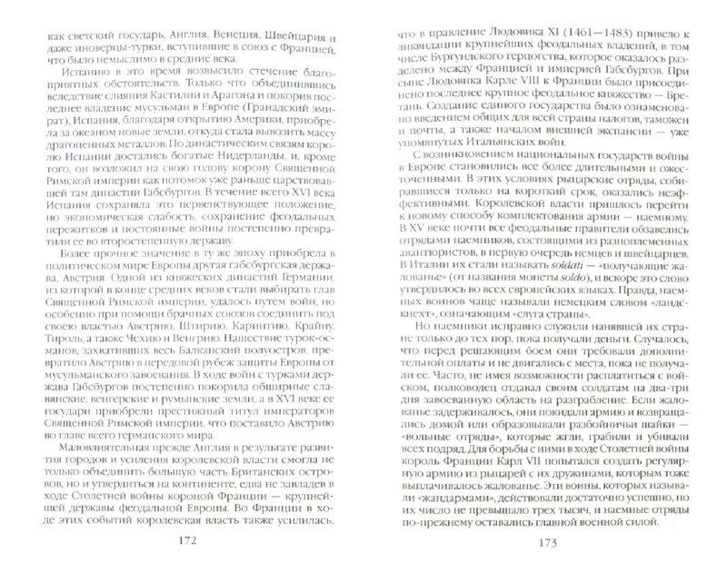 Иллюстрация 1 из 3 для Повседневная жизнь средневековой Европы - Леонид Петрушенко   Лабиринт - книги. Источник: Лабиринт