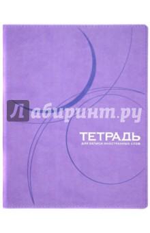 Тетрадь для записи иностранных слов, 100 листов, А5 (7-100-868)