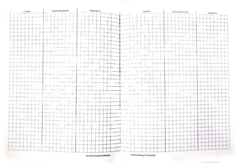 Иллюстрация 1 из 3 для Тетрадь для записи иностранных слов, 100 листов, А5 (7-100-868) | Лабиринт - канцтовы. Источник: Лабиринт