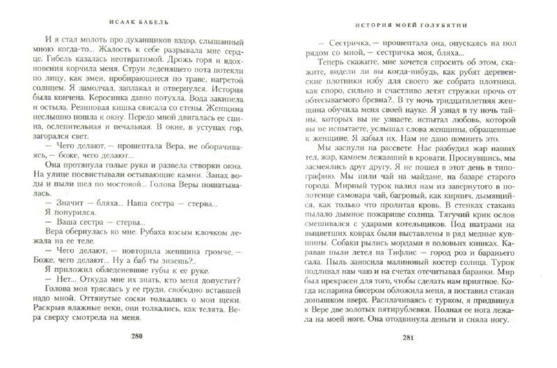 Иллюстрация 1 из 6 для Собрание сочинений в 3-х томах (в супере) - Исаак Бабель | Лабиринт - книги. Источник: Лабиринт