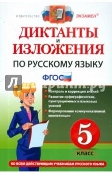 Русский язык. 5 класс. Диктанты и изложения. ФГОС