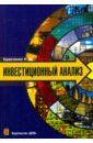 Инвестиционный анализ. Учебное пособие, Кравченко Наталия Алексеевна
