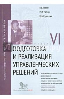 Подготовка и реализация управленческих решений. Модуль VI. Учебно-практическое пособие