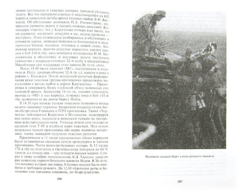 Иллюстрация 1 из 12 для Прохоровка без грифа секретности - Лев Лопуховский | Лабиринт - книги. Источник: Лабиринт