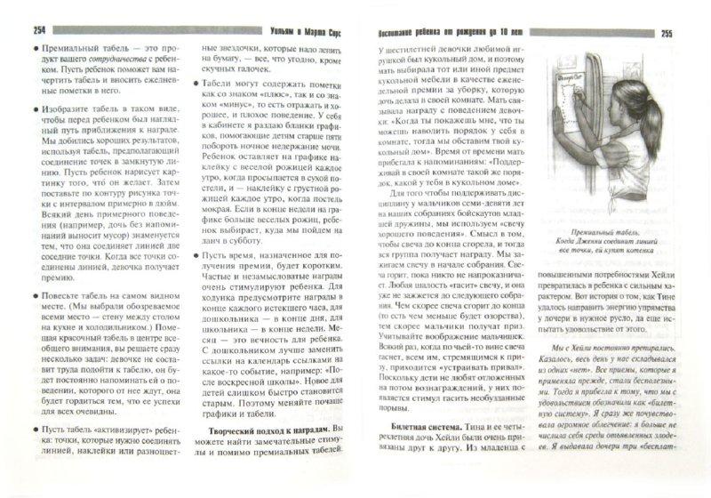 Иллюстрация 1 из 6 для Воспитание ребенка от рождения до 10 лет - Сирс, Сирс   Лабиринт - книги. Источник: Лабиринт