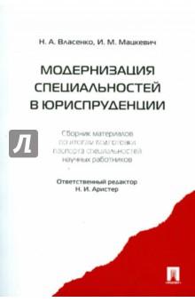 Модернизация специальностей в юриспруденции. Сборник материалов