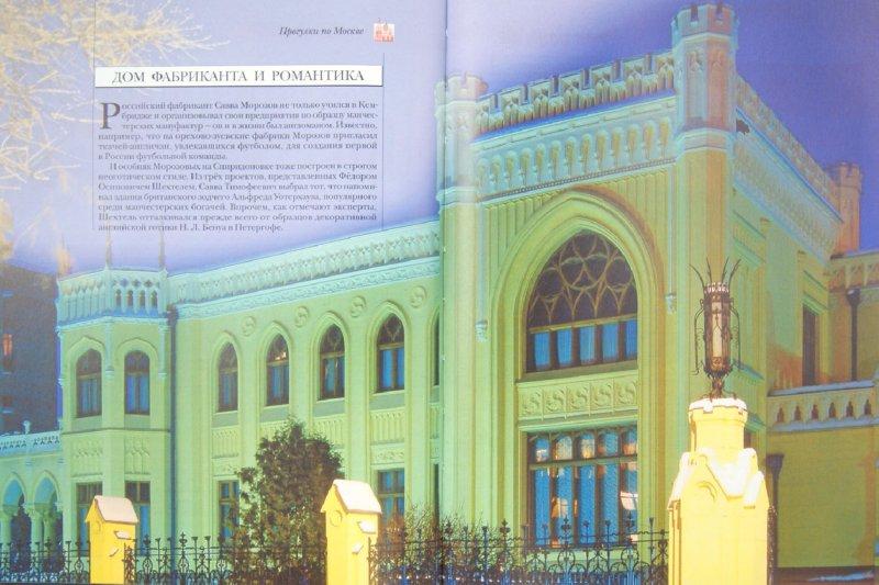 Иллюстрация 1 из 8 для Самые красивые места Москвы - Друбачевская, Литвинов, Меркина, Уколова | Лабиринт - книги. Источник: Лабиринт