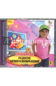 Zakazat.ru: Умные игры. Развитие логики и воображения (CDpc).