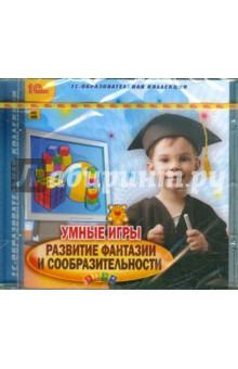 Zakazat.ru: Умные игры. Развитие фантазии и сообразительности (CDpc).