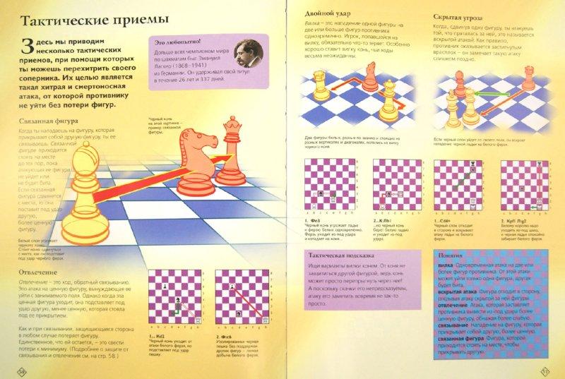 Иллюстрация 1 из 13 для Шахматы. Как стать хорошим игроком - Элизабет Долби | Лабиринт - книги. Источник: Лабиринт