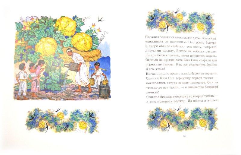 Иллюстрация 1 из 67 для Гора Солнца: восточные сказки | Лабиринт - книги. Источник: Лабиринт