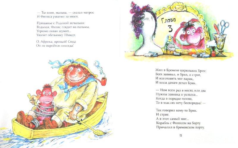 Иллюстрация 1 из 27 для Обезьянка Фиппс - Вильгельм Буш | Лабиринт - книги. Источник: Лабиринт