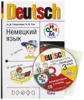 Немецкий язык. 3 класс. Учебник. РИТМ. ФГОС (+CD)