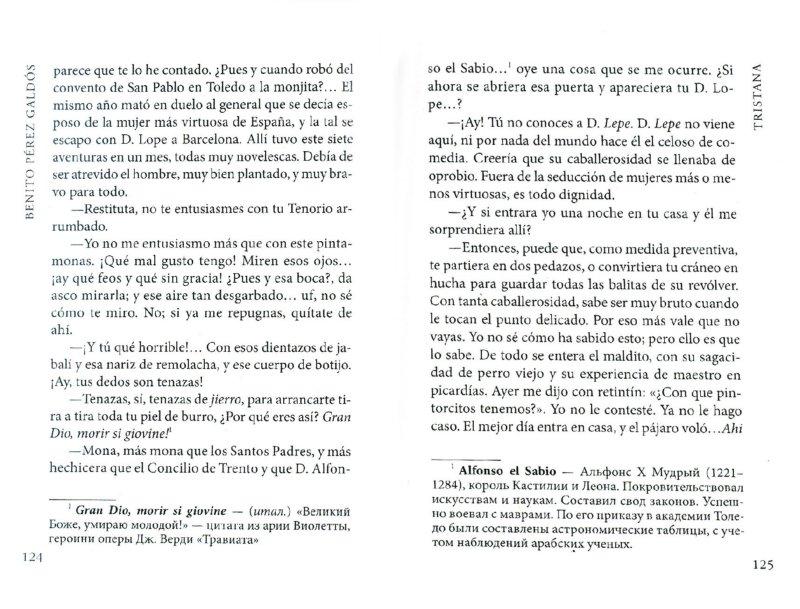 Иллюстрация 1 из 7 для Tristana - Benito Galdos | Лабиринт - книги. Источник: Лабиринт