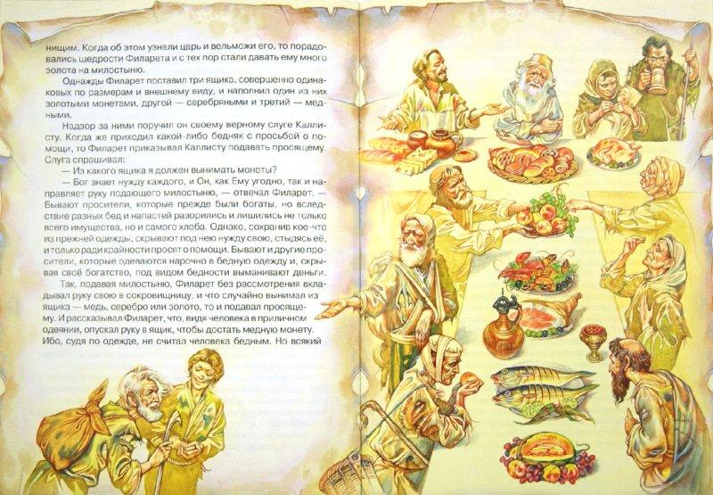 Иллюстрация 1 из 14 для Тайное сокровище | Лабиринт - книги. Источник: Лабиринт
