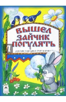 Купить Вышел зайчик погулять, Алтей, Стихи и загадки для малышей