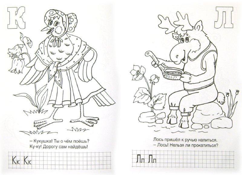 Иллюстрация 1 из 3 для Раскраска. Азбука из леса - Ярослав Пишумов | Лабиринт - книги. Источник: Лабиринт