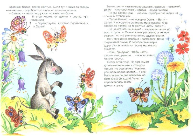 Иллюстрация 1 из 15 для Упрямый ослик - Татьяна Николаева | Лабиринт - книги. Источник: Лабиринт