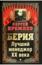 Кремлев Сергей Берия. Лучший менеджер XX века