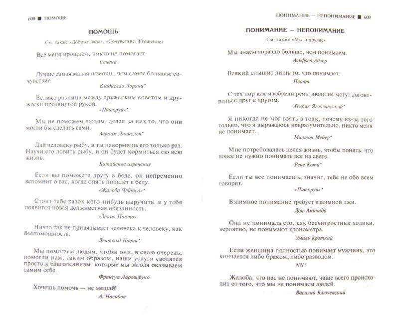 Иллюстрация 1 из 33 для Большая книга афоризмов - Константин Душенко | Лабиринт - книги. Источник: Лабиринт