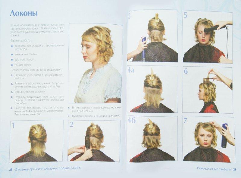 Иллюстрация 1 из 11 для Стильные прически для волос средней длины - Екатерина Шульженко | Лабиринт - книги. Источник: Лабиринт