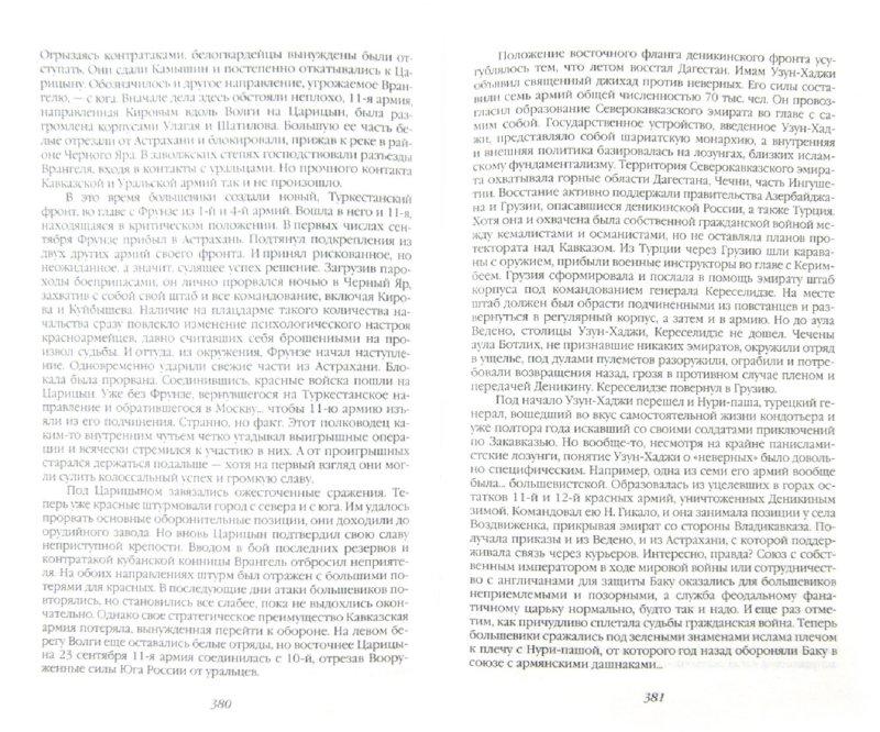 Иллюстрация 1 из 6 для Белогвардейщина. Параллельная история Гражданской войны - Валерий Шамбаров | Лабиринт - книги. Источник: Лабиринт