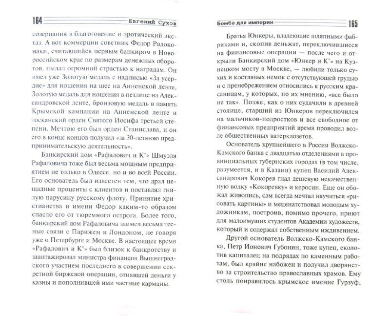 Иллюстрация 1 из 14 для Бомба для империи - Евгений Сухов | Лабиринт - книги. Источник: Лабиринт