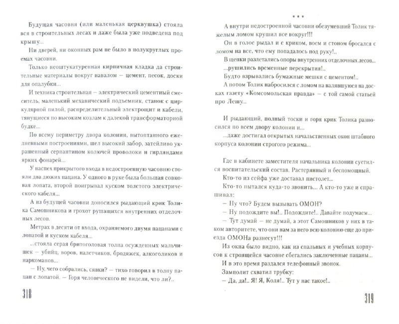 Иллюстрация 1 из 25 для Цирк, цирк, цирк. Двухместное купе. Сволочи. Коммунальная квартира - Владимир Кунин   Лабиринт - книги. Источник: Лабиринт