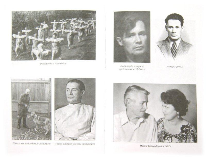 Иллюстрация 1 из 5 для Свой среди чужих. В омуте истины - Иван Дорба   Лабиринт - книги. Источник: Лабиринт