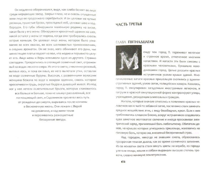 Иллюстрация 1 из 7 для Человек Звезды - Александр Проханов | Лабиринт - книги. Источник: Лабиринт