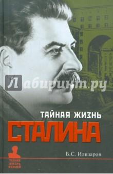 Тайная жизнь Сталина. По материалам его библиотеки и архива. К историософии сталинизма
