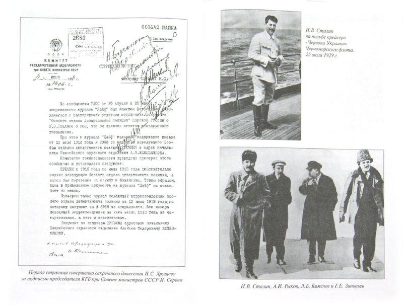 Иллюстрация 1 из 18 для Тайная жизнь Сталина. По материалам его библиотеки и архива. К историософии сталинизма - Борис Илизаров | Лабиринт - книги. Источник: Лабиринт
