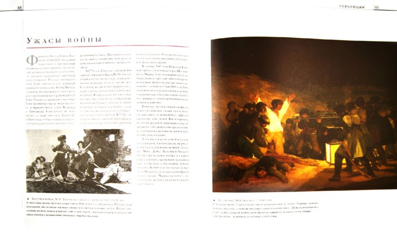 Иллюстрация 1 из 16 для История искусства - А. Ходж   Лабиринт - книги. Источник: Лабиринт