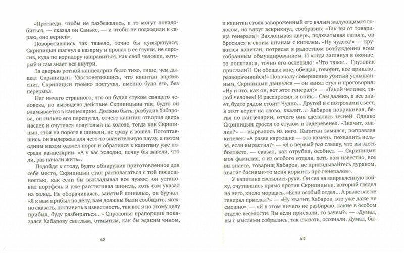 Иллюстрация 1 из 8 для Казенная сказка - Олег Павлов   Лабиринт - книги. Источник: Лабиринт