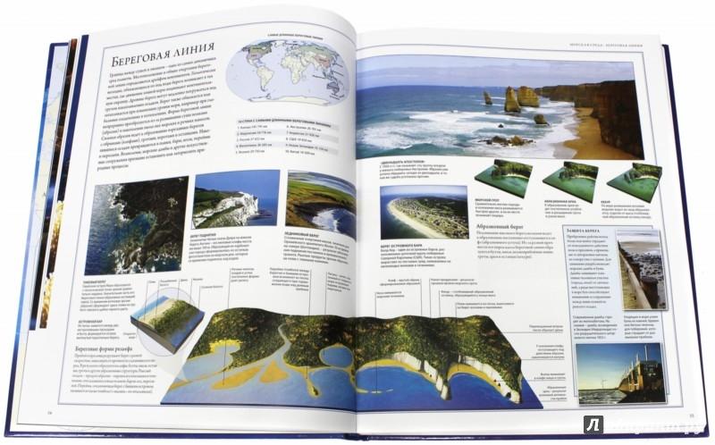 Иллюстрация 1 из 29 для Океаны. Иллюстрированный атлас - Хатчинсон, Макмиллан, Лутьехармс | Лабиринт - книги. Источник: Лабиринт