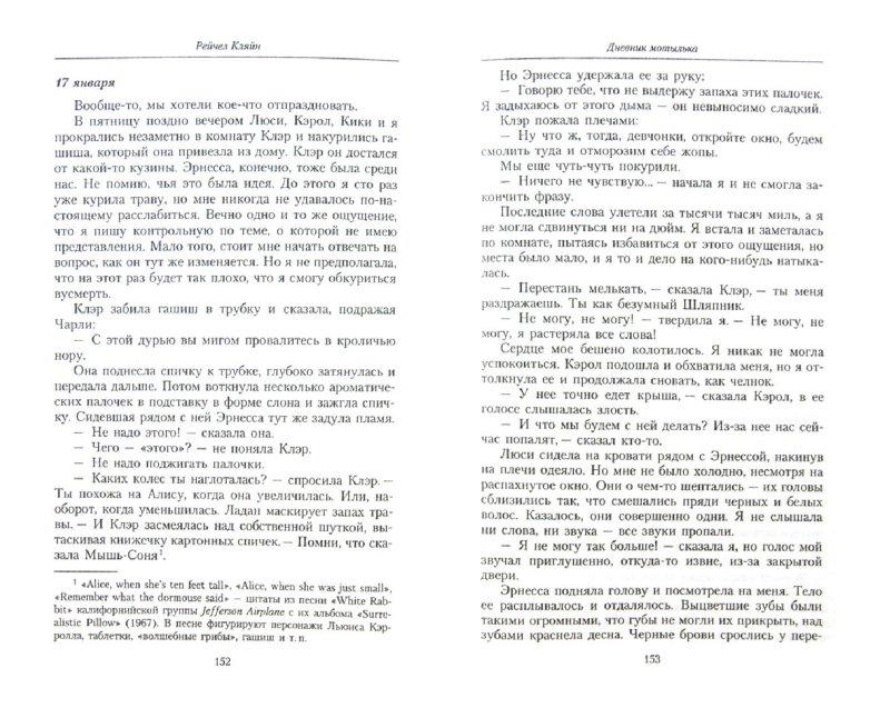 Иллюстрация 1 из 26 для Дневник мотылька - Рейчел Кляйн | Лабиринт - книги. Источник: Лабиринт