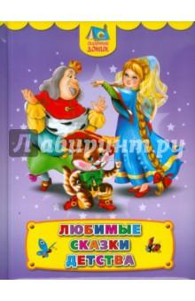 Любимые сказки детства