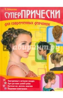 Суперпрически для современных девчонок диляра тасбулатова у кого в россии больше