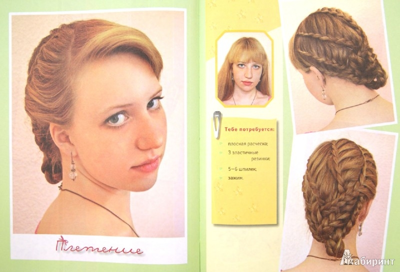 Иллюстрация 1 из 6 для Суперпрически для современных девчонок - Наталья Белоусова | Лабиринт - книги. Источник: Лабиринт