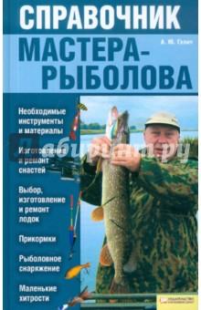 Зуевкая Е. (ред.) Большая книга рыболова. Секреты ловли, хранения и приготовления рыбы