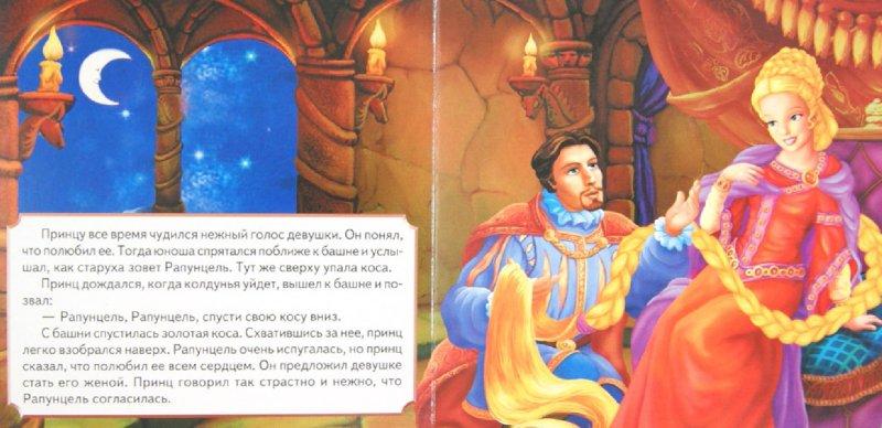 Иллюстрация 1 из 8 для Рапунцель - Гримм Якоб и Вильгельм | Лабиринт - книги. Источник: Лабиринт