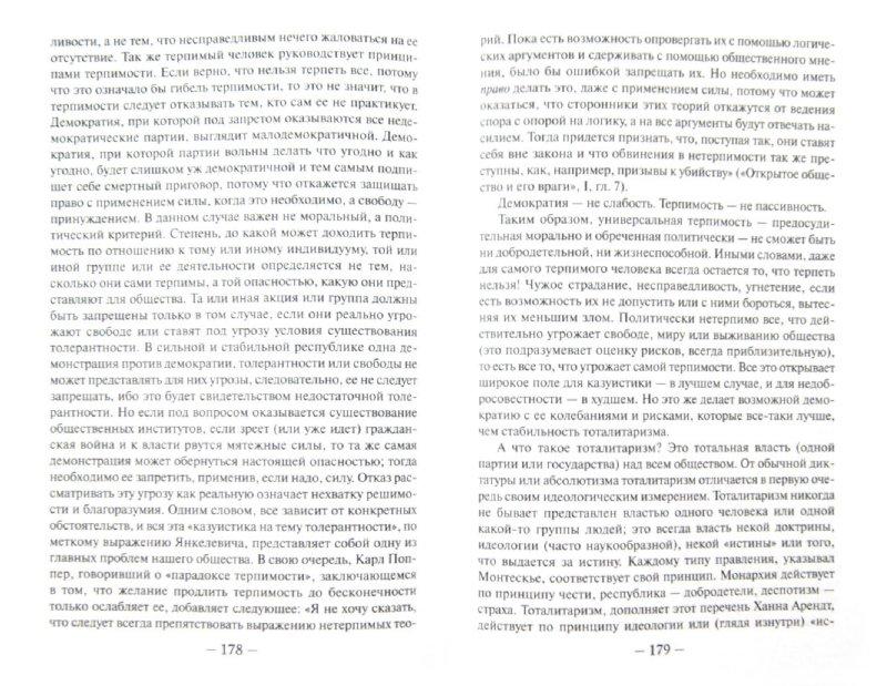 Иллюстрация 1 из 8 для Малый трактат о великих добродетелях - Андре Конт-Спонвиль | Лабиринт - книги. Источник: Лабиринт