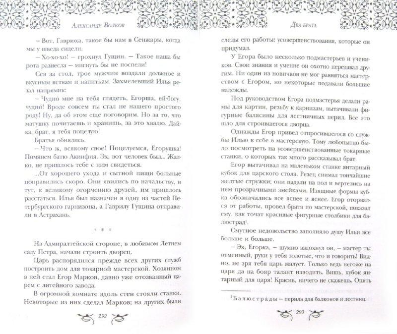 Иллюстрация 1 из 5 для Два брата - Александр Волков | Лабиринт - книги. Источник: Лабиринт