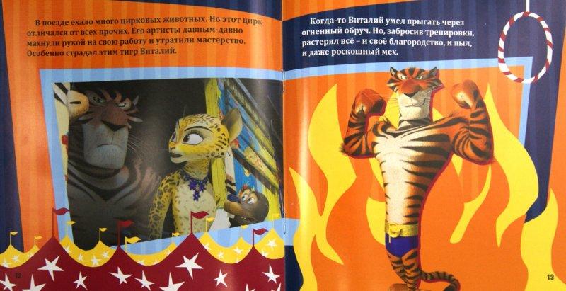 Иллюстрация 1 из 5 для Мадагаскар 3. Веселый цирк. Книжка-квадрат | Лабиринт - книги. Источник: Лабиринт