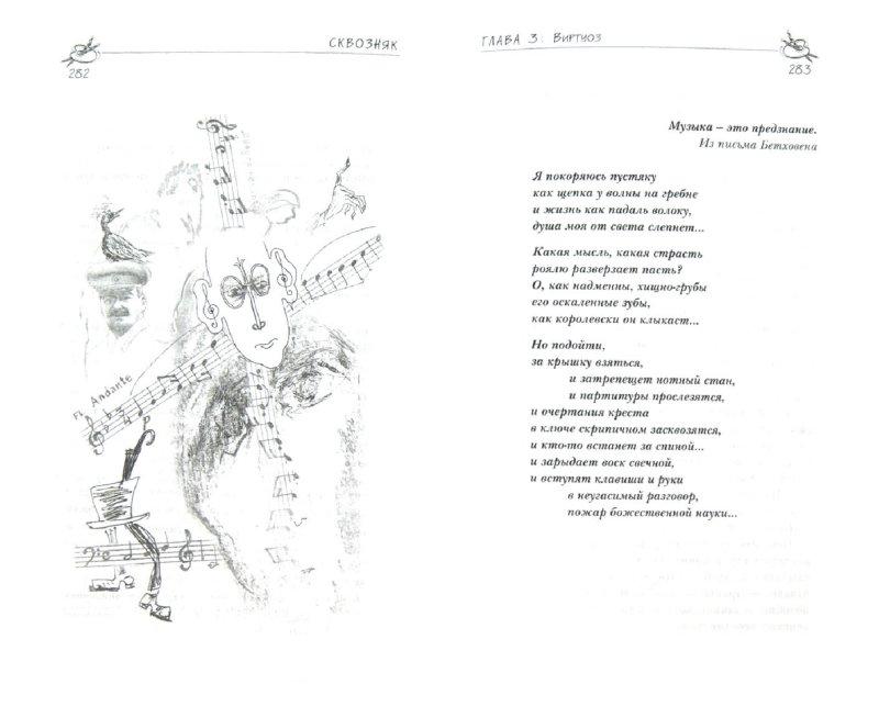 Иллюстрация 1 из 10 для Гипноз без гипноза. Наемный бог - Владимир Леви | Лабиринт - книги. Источник: Лабиринт