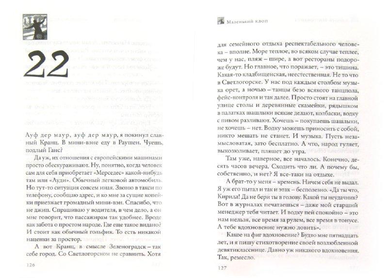Иллюстрация 1 из 21 для Маленький клоп - Алексей Митрофанов   Лабиринт - книги. Источник: Лабиринт