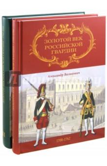 Золотой век Российской Гвардии. В 2-х томах шанс для неудачников в 2 х томах