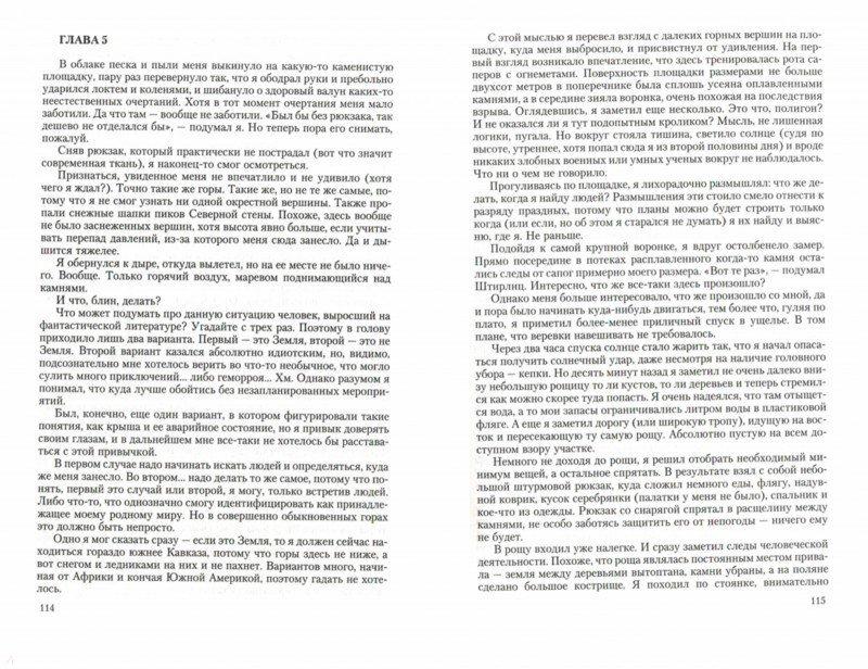 Иллюстрация 1 из 10 для Объектный подход. Дилогия - Руслан Ароматов | Лабиринт - книги. Источник: Лабиринт