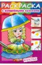 Раскраска с волшебными красками Куклы