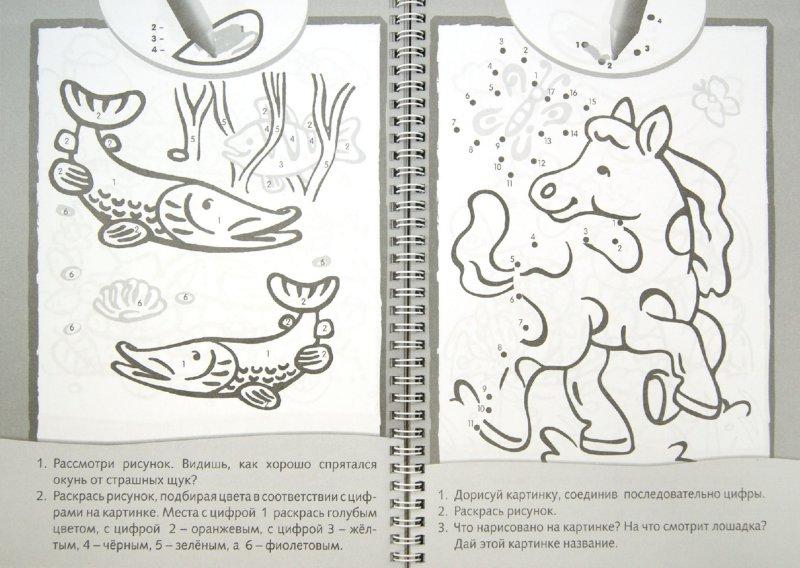 """Иллюстрация 1 из 9 для Суперраскраска """"Большая книга. Веселые задания. Для детей 3-4 лет""""   Лабиринт - книги. Источник: Лабиринт"""